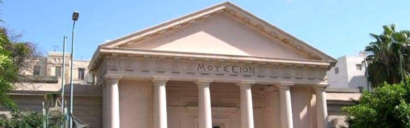 The Graeco Roman museum